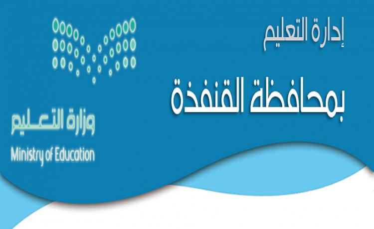 طلاب وطالبات قرية المغلوث بدون نقل مدرسي