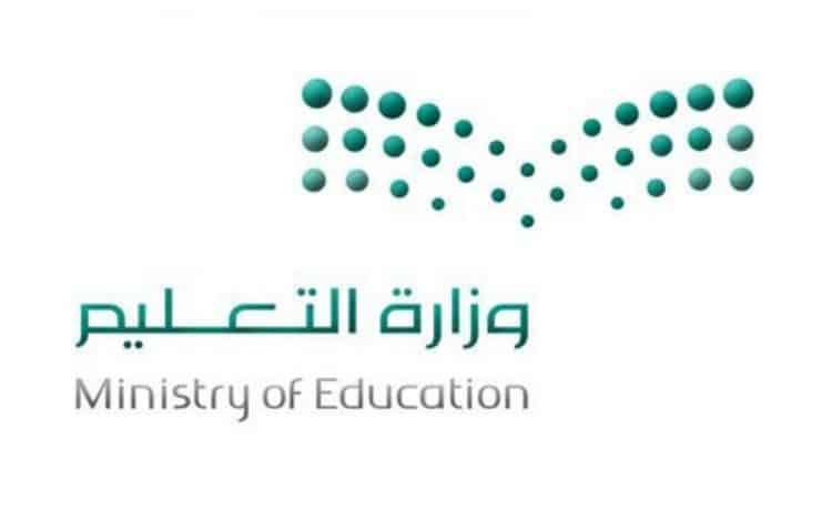 غدًا..وزارة التعليم تقيم جلسة لمناقشة لائحة الوظائف التعليمية الجديدة