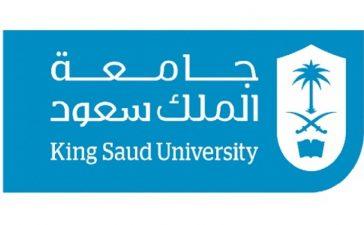 كلية التربية بجامعة الملك سعود تحتفل باليوم العالمي للمعلم الخميس المقبل