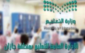 مدرسة مستأجرة بجازان تثير شكوى الأهالي