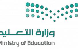 وزارة التعليم تستنكر واقعة إلقاء الكتب وتؤكد متابعتها مع الجهات المعنية