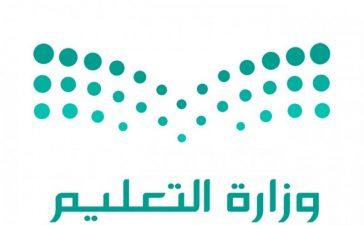 وزارة التعليم تشدد على منع ملخصات المناهج وإدارة الزلفي تتفاعل مع القرار