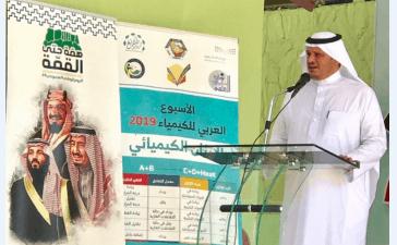 إطلاق إدارة تعليم الطائف الأسبوع العربي للكيمياء 2019