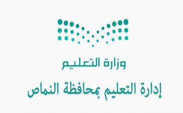 استضافة إدارة تعليم النماص الملتقى الرابع للجمعية التاريخية السعودية