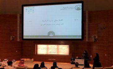 انطلاق المرحلة الأولى من برنامج النظام الإلكتروني في جامعة الأميرة نورة