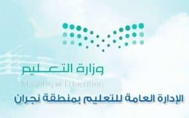 انطلاق برنامج تأهيل القادة ووكلاء المدارس بتعليم نجران