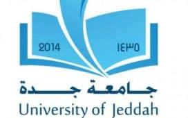 بمشاركة 25 جامعة عالمية جامعة جدة تدشن ملتقى الابتعاث الأول