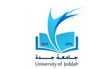 تدشين جامعة جدة كلية الرياضة الأربعاء المقبل