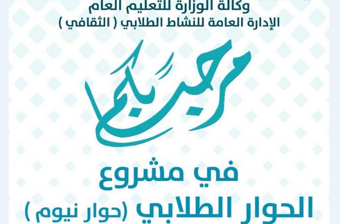 تدشين وزارة التعليم مشروع الحوارات الطلابية في نيوم غداً