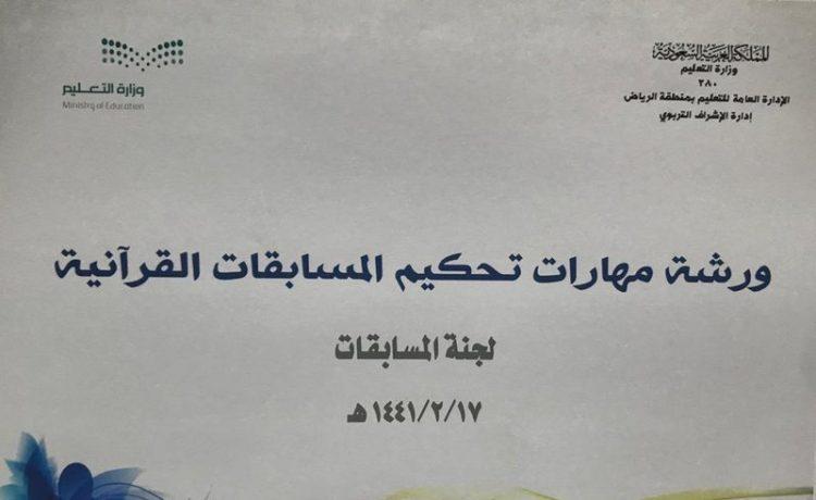 تعليم الرياض تدشن ورشة مهارات تحكيم المسابقات القرآنية