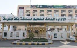 تعليم مكة يوصي بالتعاون مع باحثين من وزارة العمل لقياس مستوى الوعي بالعنف الأسري