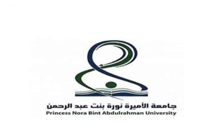 جامعة الأميرة نورة تطلق فاعلية بعنوان عدلي عاداتك