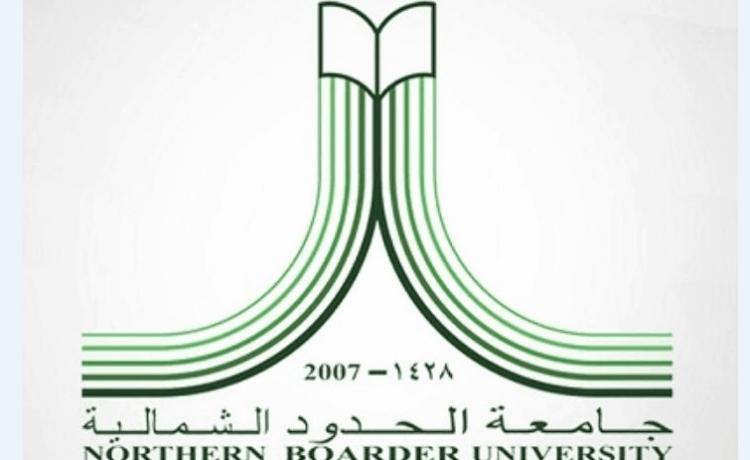 جامعة الحدود الشمالية 14