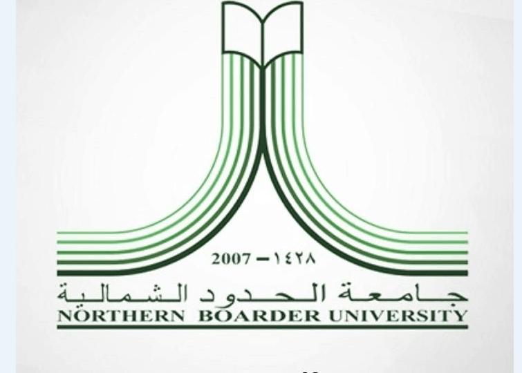 جامعة الحدود الشمالية 5 6