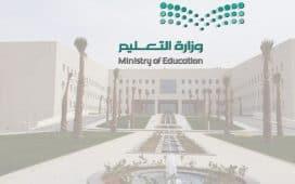 وزارة التعليم تحظر بيع عبوة 330 مل للمياه في المقاصف وتنبه على الالتزام بالأسعار
