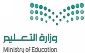 وزارة التعليم تناقش تطوير ومراجعة حركة نقل شاغلي وظائف التعليم