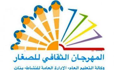 إدارة تعليم الطائف تستضيف المهرجان الثقافي للطفل