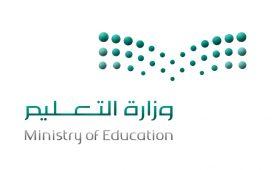 إعلان وزارة التعليم الضوابط المتعلقة بنقل المعلمين والمعلمات من أصحاب الظروف الخاصة