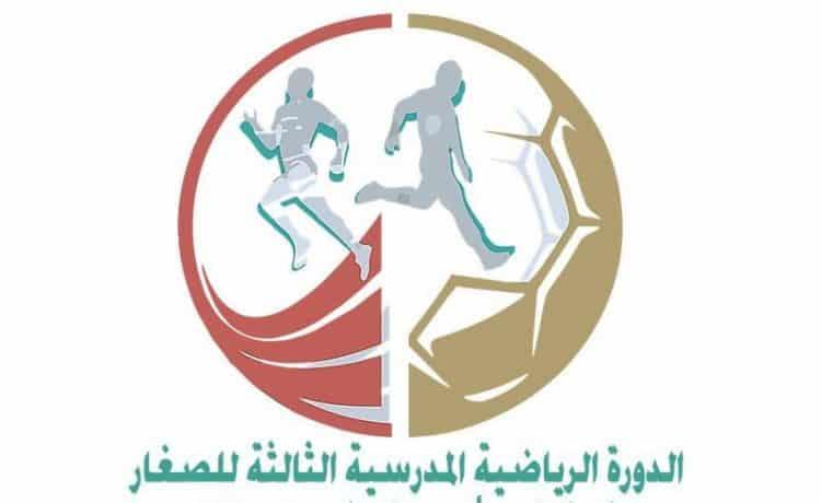 إقامة الدورة الرياضية المدرسية الثالثة للصغار في الرياض