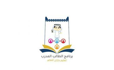 استضافة تعليم جازان منافسة الطالب المدرب المقامة على مستوى المملكة