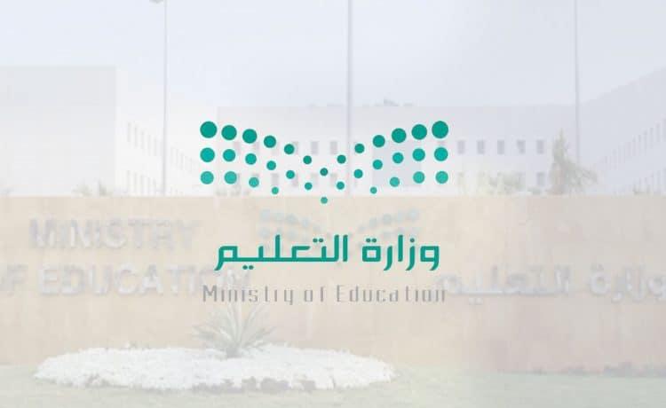 اعتماد وزارة التعليم الضوابط والشروط الخاصة بالإيفاد للتدريس في الخارج