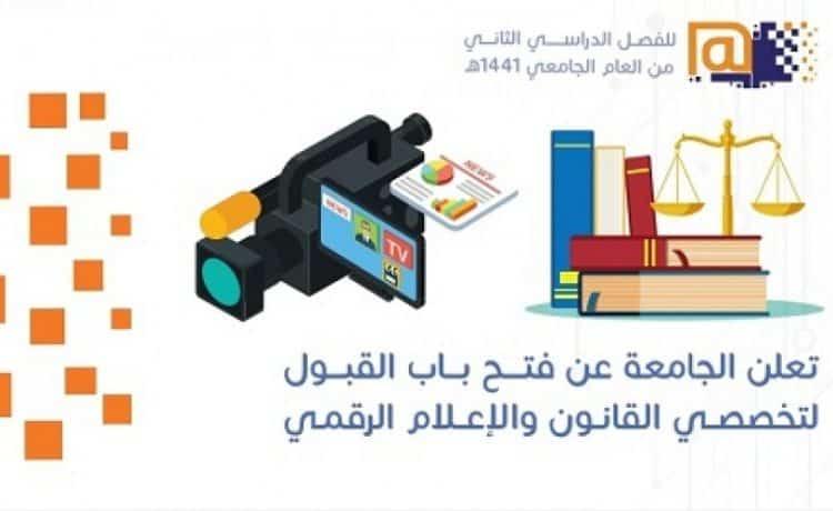 الجامعة الإلكترونية تعلن فتح باب التسجيل بالبكالريوس للفصل الدراسي الثاني