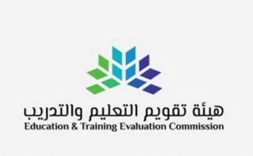 انتهاء هيئة تقويم التعليم من تعديل إطار المؤهلات السعودي
