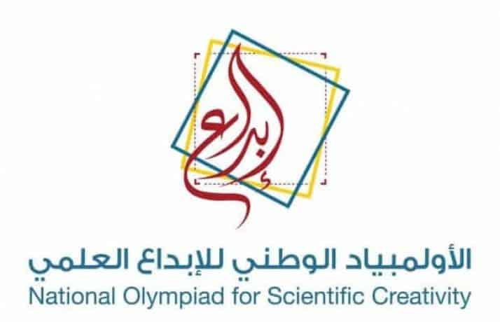 تأهيل16 طالب وطالبة من تعليم ينبع للمرحلة الثانية للأولمبياد الوطني للإبداع العلمي 2020