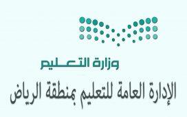 تعليم الرياض تدشن حفل تكريم متفوقي مرحلتي المتوسطة والثانوية الاثنين المقبل