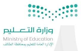 إدارة تعليم الطائف تحصد المركز الأول في مسابقة المؤتمر العلمي بدورته الثالثة عشر