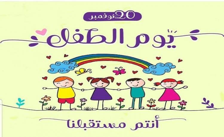 تعليم جازان تقيم عدد من الفعاليات احتفاءً بيوم الطفل العالمي