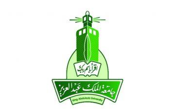 جامعة الملك عبد العزيز تنضم للمجموعة الدولية للجودة والاعتماد