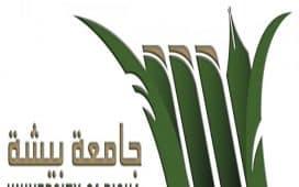 جامعة بيشة تشارك في معرض الكويت الدولي للكتاب