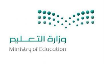 وزارة التعليم تعلن فتح باب الترشح في برنامج خبرات 4