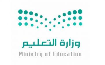 وزارة التعليم توجهه منتسبيها للمشاركة بمشروع القياس الدوري للارتباط المهني الوظيفي