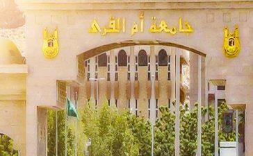 وظائف تعليمية وصحية وأكاديمية شاغرة في جامعة أم القرى