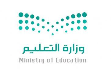 أولياء الأمور يطالبون بتقديم موعد الاختبارات النهائية للأسبوع ال16 لطلاب المرحلة الابتدائية