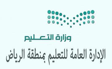 إدارة تعليم الرياض تصدر تعميماً حول حوافز معلمي الصفوف الأولية والمنتدبين