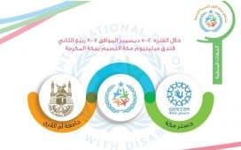 إدارة تعليم مكة تقيم ورشة عمل يوم غد احتفالاً باليوم العالمي لذوي الإعاقة