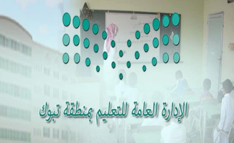اعتماد تعليم تبوك المرشحين لجائزة الشيخ حمدان بن راشد