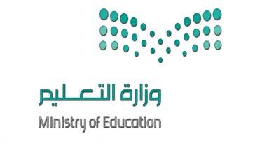 اعتماد وزارة التعليم قراراً بتعيين إداري وإدارية من كل مدرسة كمنسق الأمن والسلامة