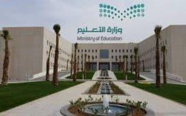 التعليم تسعى لتأسيس منهجية مختلفة تتعامل بها مع نتائج الاختبارات الدولية