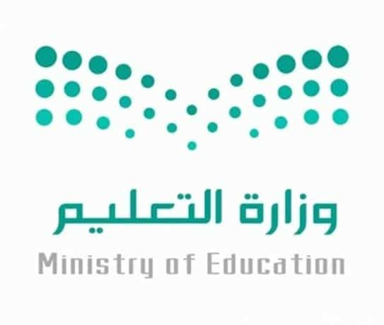 التعليم تنفذ اللقطة المعلوماتية والمكانية في كافة الإدارات التعليمية