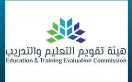تأجيل هيئة تقويم التعليم والتدريب موعد اختبار رخصة المعلمين