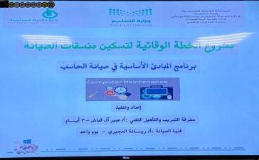 تأهيل إدارة تقنية المعلومات 31 من فنيات الصيانة بتعليم الرياض