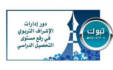 تعليم تبوك تنظم ملتقى لقيادات الإشراف التربوي على مستوى المملكة الإثنين القادم