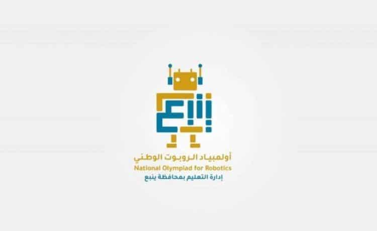 تعليم ينبع تستضيف أولمبياد الروبوت الوطني على مستوى المملكة