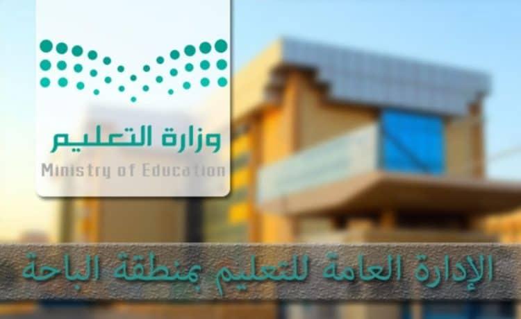 تنظيم إدارة تعليم الباحة الملتقى الأول للتهيئة للاختبارات التحصيلية