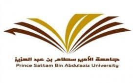 توفر وظائف أكاديمية شاغرة في جامعة الأمير سطام في الخرج
