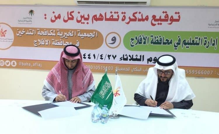 توقيع إدارة تعليم الأفلاج مذكرة تفاهم مع جمعية بهاء